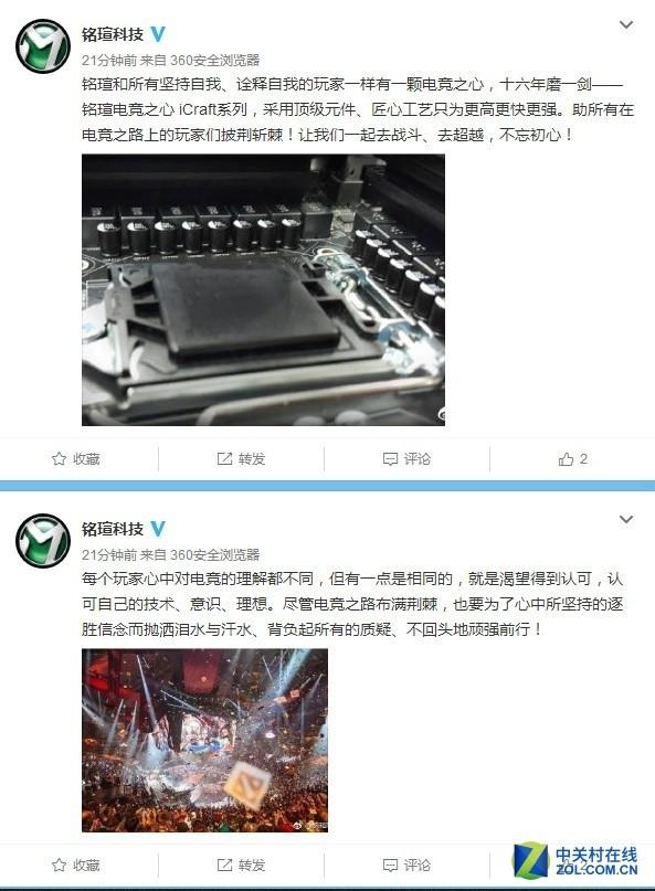 猛料!疑似铭瑄电竞之心Z370供电曝光