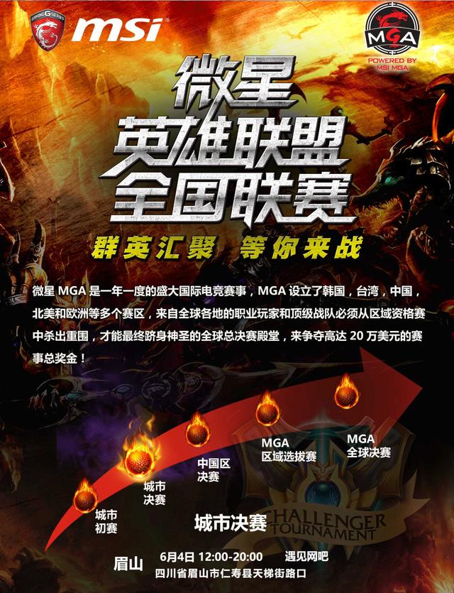 2016微星英雄联盟全国联赛眉山站明日开战