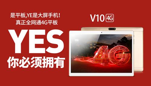 揭秘为啥要买昂达V10 4G全网通平板