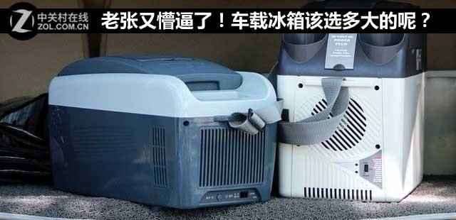 老张又懵逼了!车载冰箱该选多大的呢?