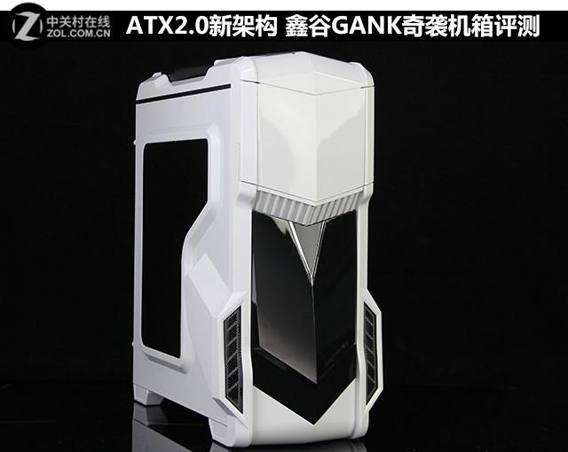 ATX2.0新架构 鑫谷GANK奇袭机箱评测