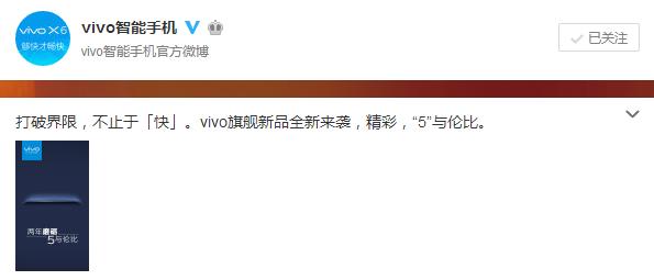 vivo官方称将发新机 最强旗舰Xplay5来了
