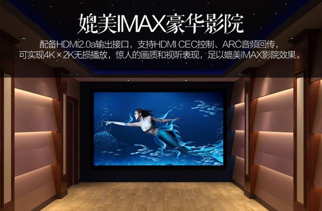 媲美IMAX家庭影院 海美迪Q10四代今日发售