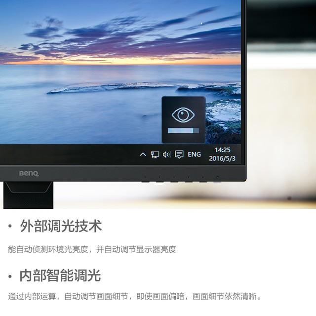 明基智慧爱眼显示器GW2780新鲜上市