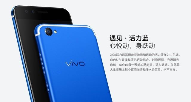 新配色新感觉 活力蓝vivo X9s强势来袭