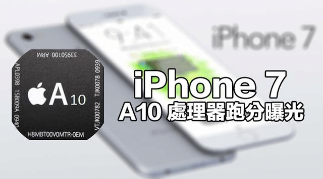 iPhone 7 A10处理器跑分、RAM容量曝光!   微博网友i冰宇宙今天上传了一张声称是iPhone 7 A10处理器的跑分分数,对比9.7寸iPad Pro的话,可见A10处理器的跑分非常强大,无论是单核跑分还是双核那就是等于iPhone7继续使用双核心设计?!