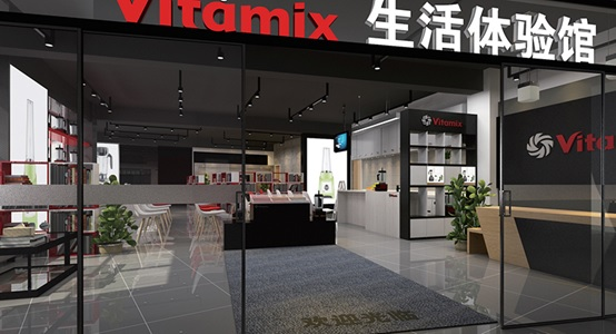 美国Vitamix(维他密斯)中国首家生活体验馆落户长沙