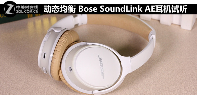 动态均衡 Bose SoundLink AE耳机试听