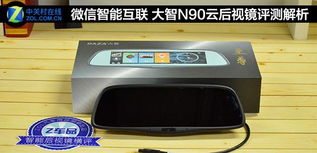 微信智能互联 大智N90云后视镜评测