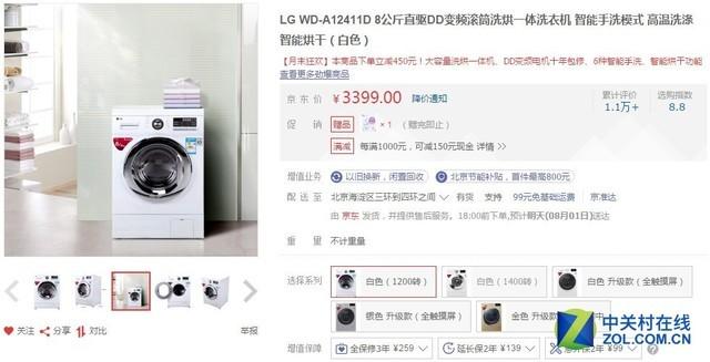 智能烘干省心便捷 LG洗烘一体机钜惠进行时