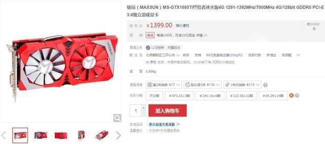 热情似把火 铭瑄GTX1050Ti冰火版售1399