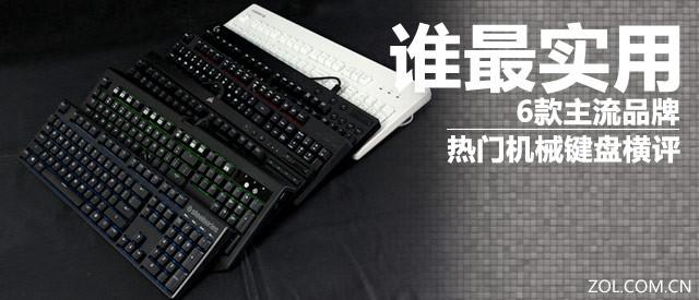 谁最实用 6款主流品牌热门机械键盘横评
