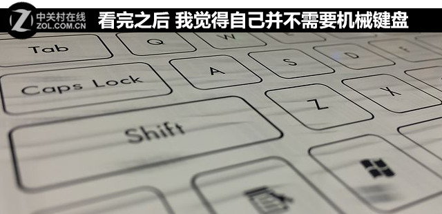 看完之后 我觉得自己并不需要机械键盘