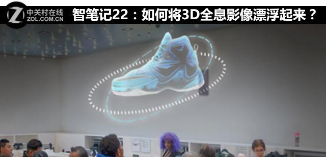 智笔记22:如何将3D全息影像漂浮起来?