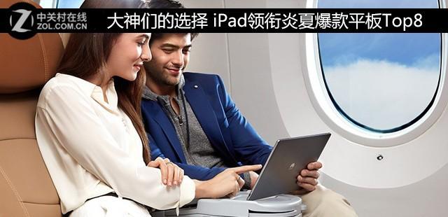 大神们的选择 iPad领衔炎夏爆款平板Top8