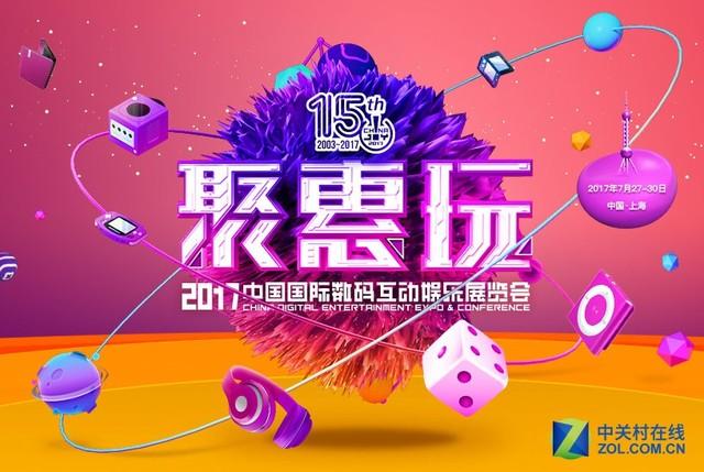 聚惠玩 Chinajoy2017不容错过的十件事