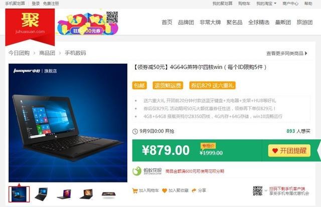 领券送豪礼 中柏EZpad 4s pro聚划算抢