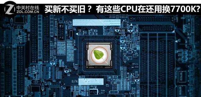 买新不买旧? 有这些CPU在还用换7700K?