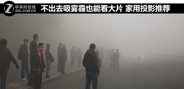 不出去吸雾霾也能看大片 家用投影推荐