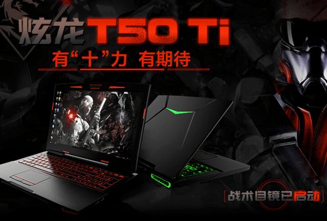 游戏的最佳配置炫龙炎魔T50Ti高特效畅玩各大游戏