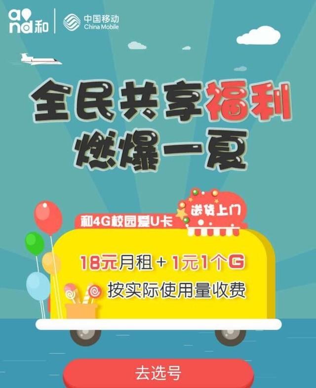 北京移动再推神套餐 1元1GB流量很划算