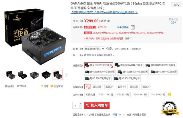 每日值得买 GAMEMAX碳金500W电源热卖