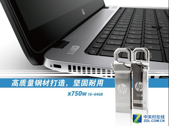 年中回顾 HP热销USB 3.0闪存盘为您推荐