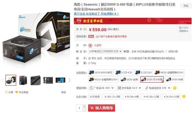 金牌半模组设计 海韵G-550电源509元