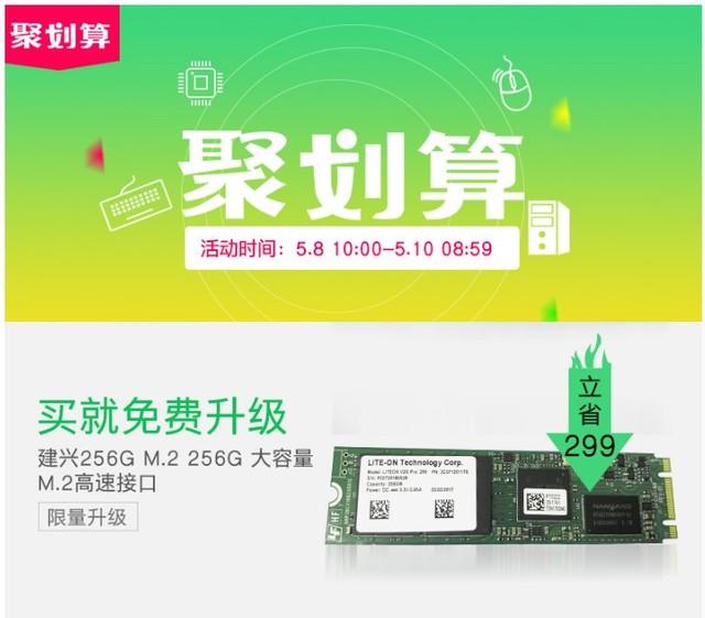 256G M.2 固态超速体验 名龙堂G5玩机不将就