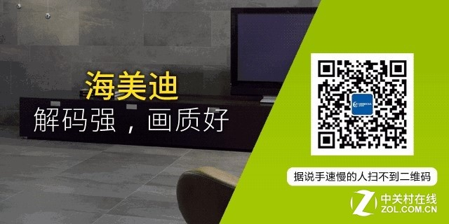 海美迪H7四代白金版京东预售 预约立减20元