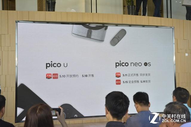 """Pico开放日放出""""小怪兽""""  性能强劲"""