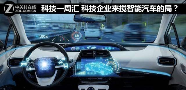 科技一周汇 科技企业来搅智能汽车的局?
