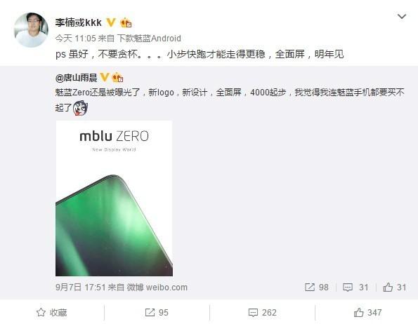 李楠微博透露:魅蓝明年将推全面屏手机