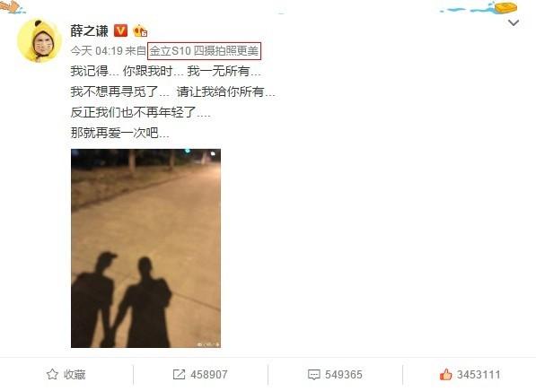 薛之谦高磊鑫复婚 网友透露了真实原因