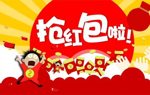 新年到、抢红包,高手详解平板抢红包的好处