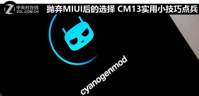 抛弃MIUI的新选择 CM13实用小技巧点兵(不发)