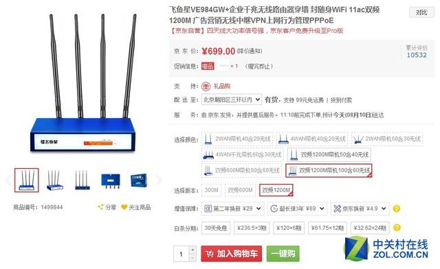 企业必备 购飞鱼星VE984GW+送智能插排