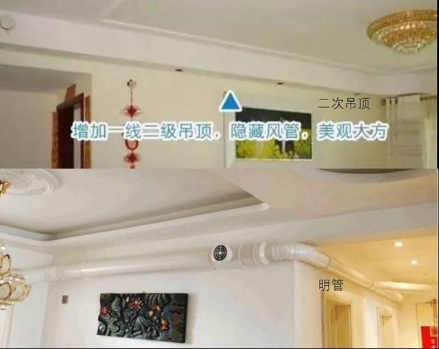 有管道VS无管道 新风系统你家该怎么装?