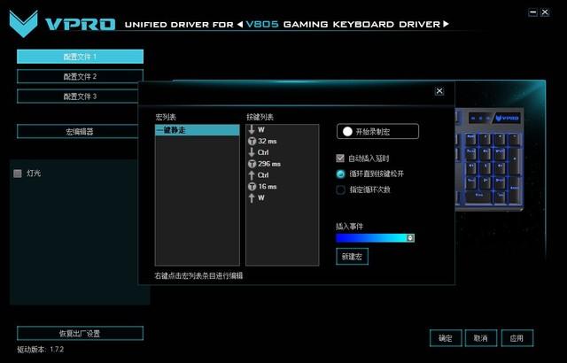 绝地求生一键静走 雷柏V805键盘宏定义设置