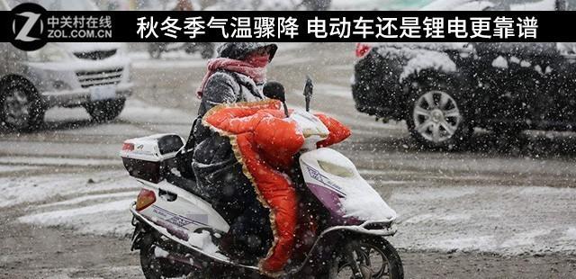 秋冬季气温骤降 电动车还是锂电更靠谱