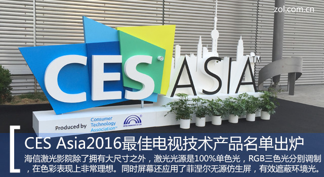 CES Asia2016最佳电视技术产品名单出炉