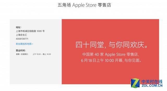 库克疯狂扩张 Apple在中国已有40家店