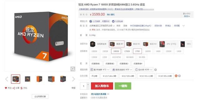 高端游戏处理器 Ryzen 7 1800X售3599元