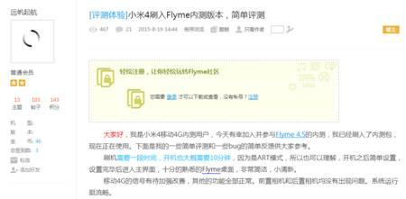 小米4用户:首尝安卓5.0,Flyme相当流畅!