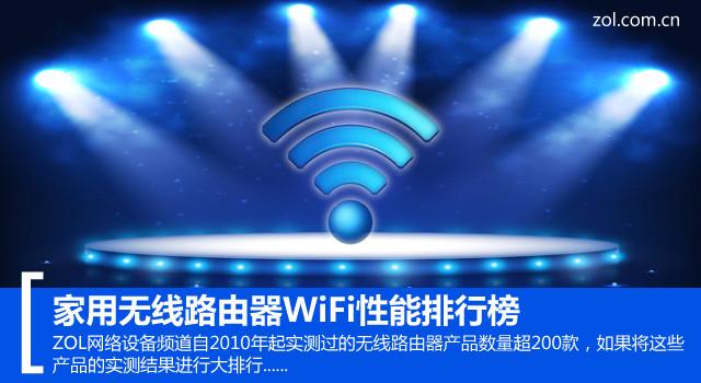 ZOL实测:家用无线路由器WiFi性能排行榜