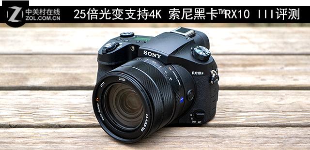 25倍光变支持4K 索尼黑卡™RX10 III评测