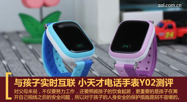 与孩子实时互联 小天才电话手表Y02测评