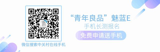 首次联姻互联网汽车 1299元魅蓝E发布