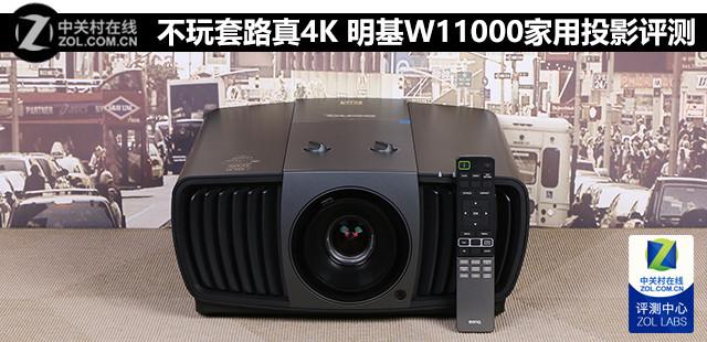 不玩套路真4K 明基W11000家用投影评测
