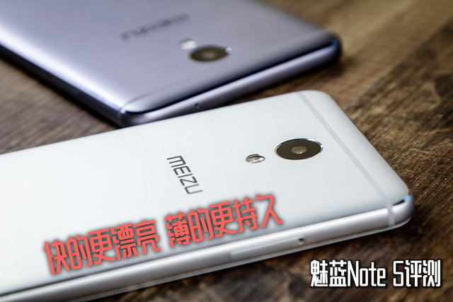 魅蓝Note 5评测 快的更漂亮薄的更持久